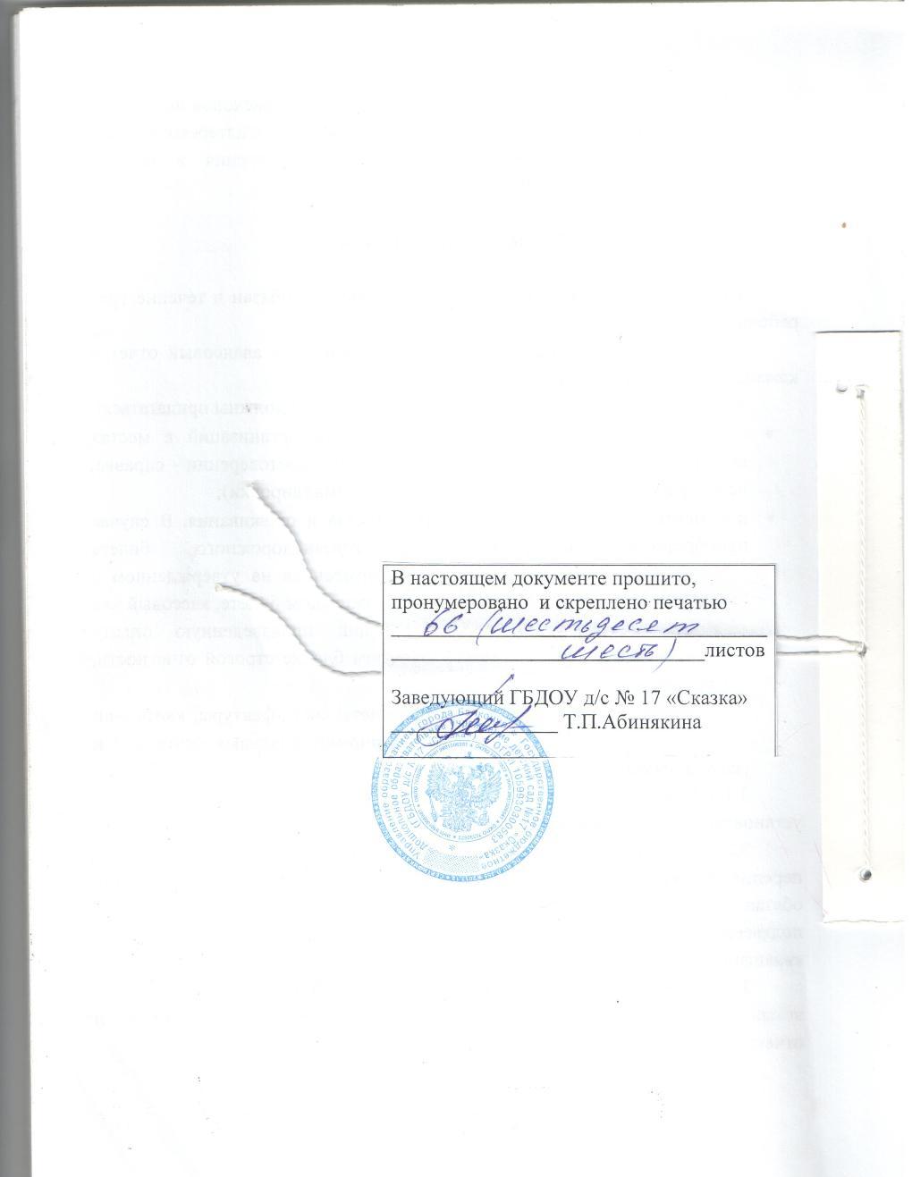 Все о правильном сшивании документов: способы 35